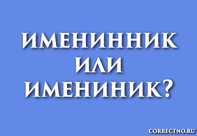 Именинник или имениник: как правильно пишется слово?