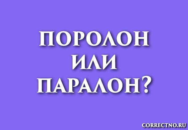 Поролон или паралон: как правильно пишется слово?
