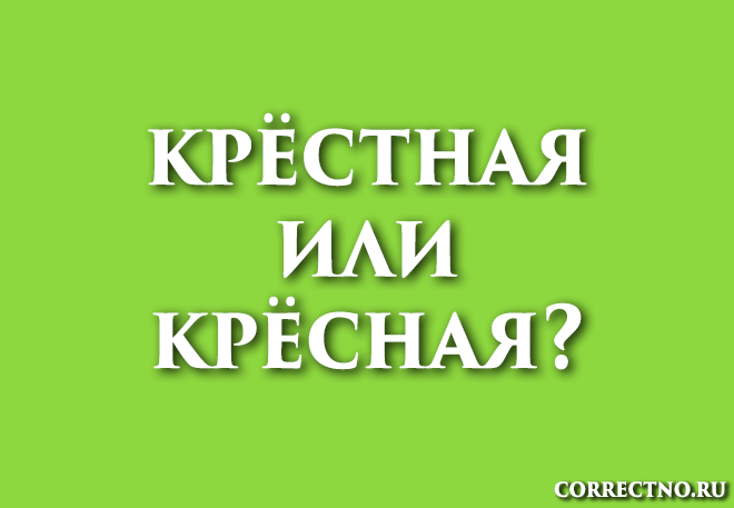Крёстная или крёсная: как правильно пишется слово?