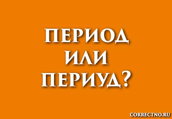 Период или периуд, пириуд: как правильно пишется слово?