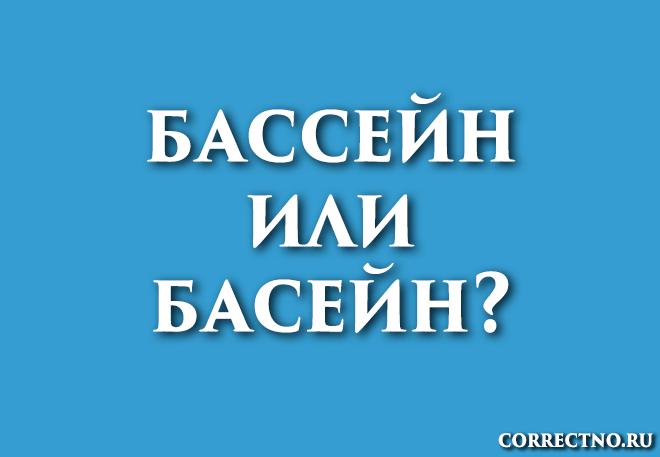 Бассейн или бассэйн: как правильно пишется слово?