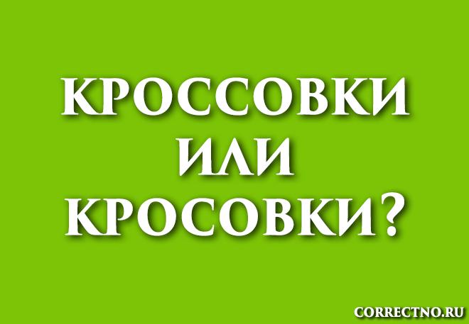 Кроссовки или кросовки: как правильно пишется слово?