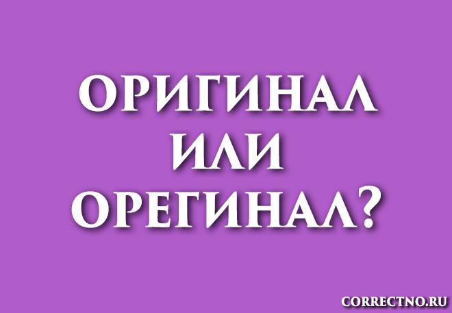 Оригинал или орегинал: как правильно пишется слово?