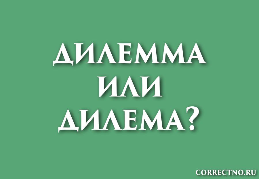 Дилемма или дилема: как правильно пишется слово?