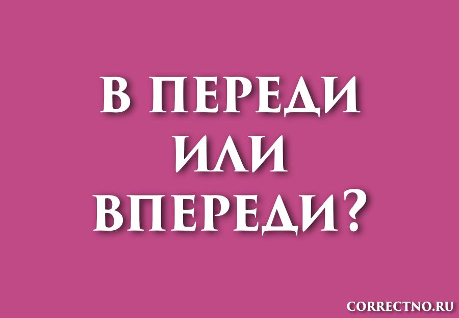Впереди или в переди: как правильно пишется слово?