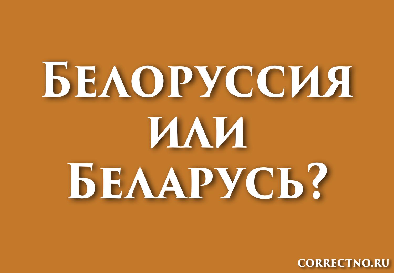 Беларусь или Белоруссия: как правильно пишется слово?