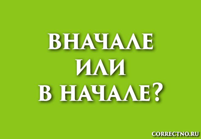 Вначале или в начале: как правильно пишется слово?