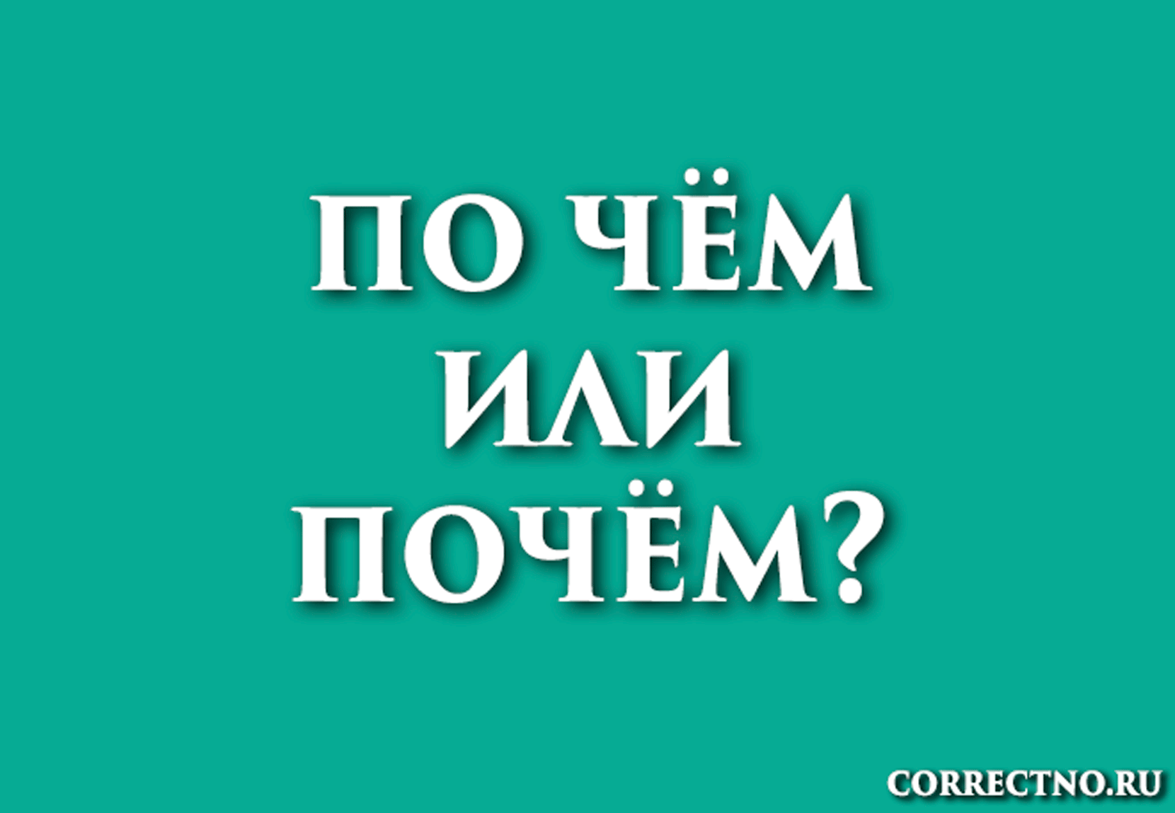 Почём или по чём: как правильно пишется слово?